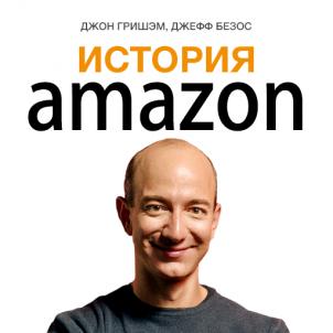 Джефф Безос История Amazon