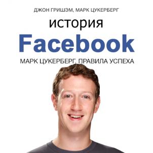 Марк Цукерберг. Правила успеха