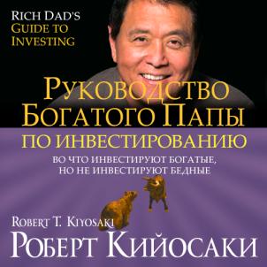Руководство_богатого_папы_по_инвестированию