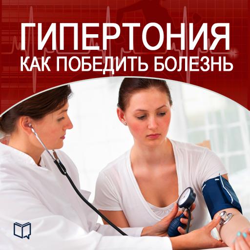 Артериальная гипертензия и гипертоническая болезнь отличия